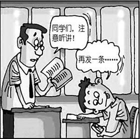中学生是否该带手机演讲稿