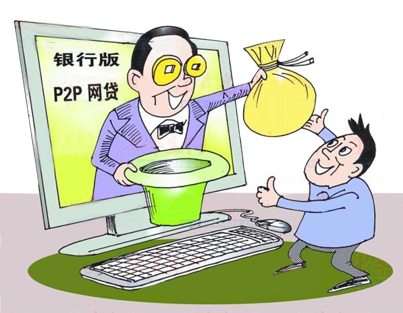 银行p2p产品热销
