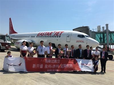 南京到泉州飞机多久