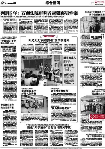 石狮日报作文报-讲解桃源数字走进小学开展礼仪小学生景色图片