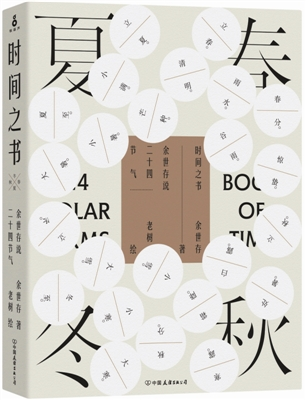 何况本书装帧的确极用心,更何况老树的配图深得我心,中国画的氤氲水彩