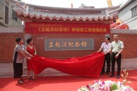 石狮日报数字报-王起沃纪念馆演绎三代百年故事