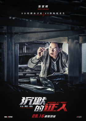 《沉默的证人》曝海报张家辉任贤齐领衔